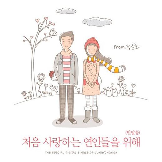 [1月の新曲連続リスニング] 1月の新曲(チョン・ヨンファ「初めて愛する恋人たちのために」/少女時代」のビジュアルドリーム」。)