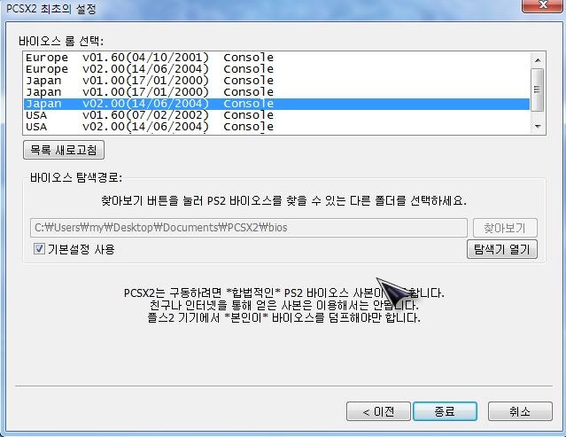 PCSX2 1 0 0 (r5350)-정식버전,바이오스 모음 /(기본설정방법