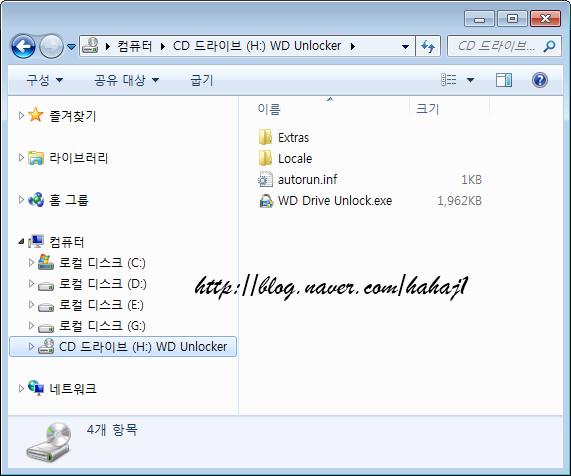 WD Apps 사용법 3 : 보안 설정(WD Security) 사용 방법 : 네이버