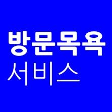 방문목욕 서비스 알아보기 by 보아스노인복지센터