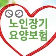 노인장기요양보험 안내장 ▷신청방법, 신청절차, 신청자격 by 구로노인요양센터