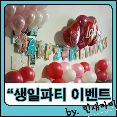 아그사, 민재 생일파티 이벤트