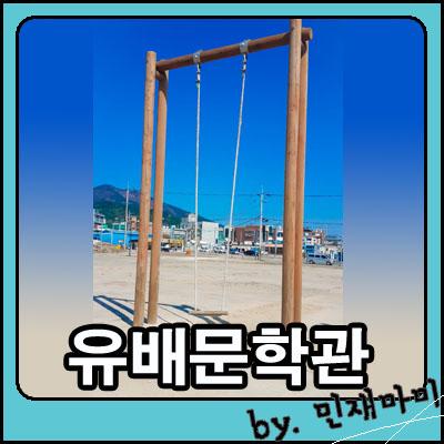 남해 유배문학관