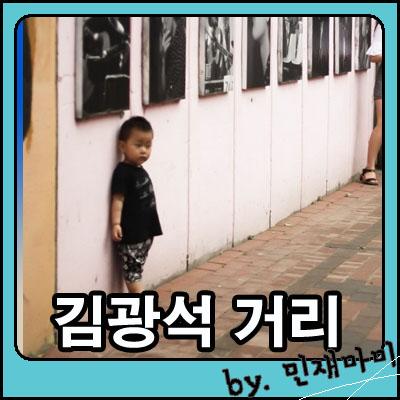 김광석거리, 대구 아이들과 놀러갈만한 곳