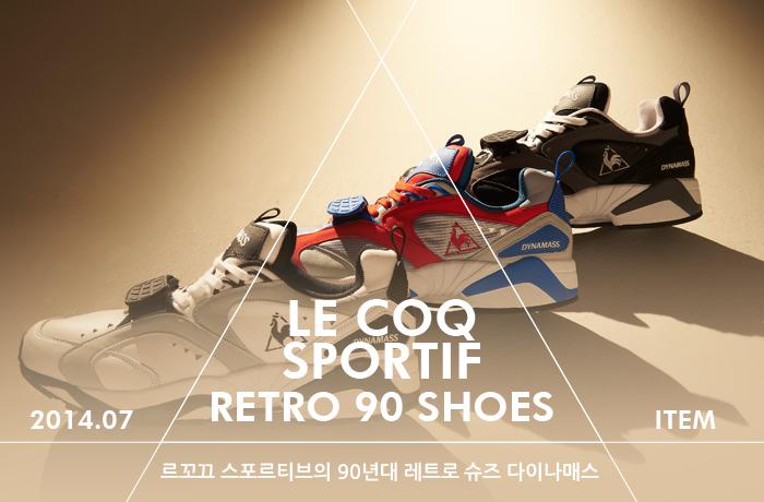 LE COQ RETRO 90 SERIES SHOES VOL.01 - DYNAMASS (레트로90 bb568da89