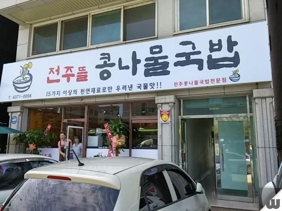 [공항동 맛집] 천연국물이 들어간 국밥