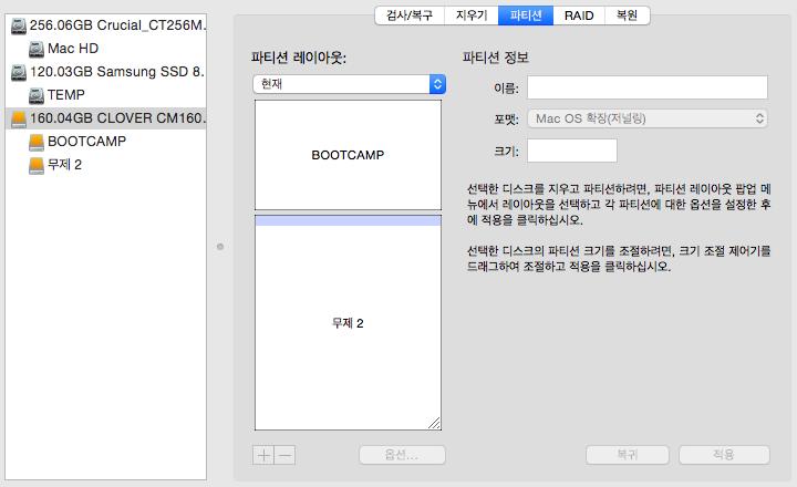 WinToUSB를 사용하여 외장하드에 부트캠프 윈도우 설치하기