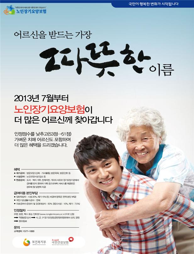 [신문기사] 노인장기요양보험 제도안내 by 분당간호방문요양센터