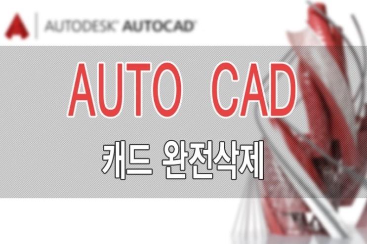 오토캐드] 오토캐드(AutoCAD) 완전삭제 하는 방법 : 네이버 블로그