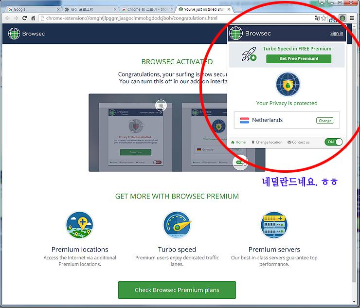 크롬 IP 우회 방법  google Chrome 아이피우회, 블로그 저품질 이사 꿀팁