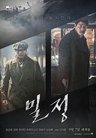 영화 밀정 후기 - 공유, 송강호 주연