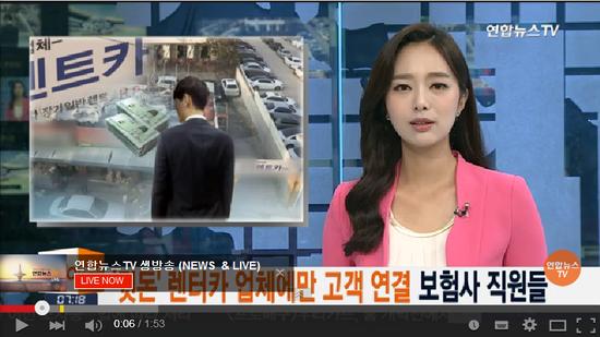 '뒷돈' 렌터카 업체에만 고객 연결해준 보험사 직원들 - 연합뉴스TV