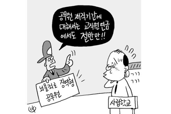 [판결] '뇌물'로 면직돼 퇴직연금 절반만 받던 공무원이…