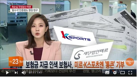 보험금 지급 인색 보험사, 미르ㆍK스포츠엔 '통큰' 기부 - 연합뉴스TV