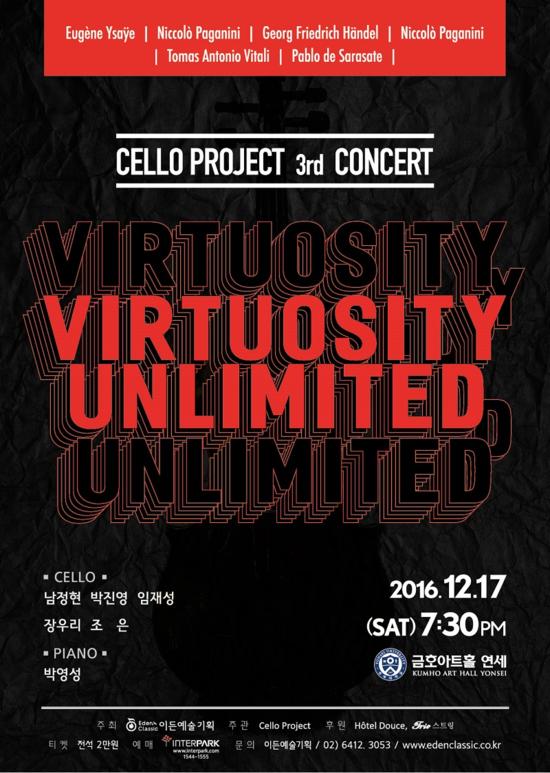 Celloproject의 세번째 콘서트