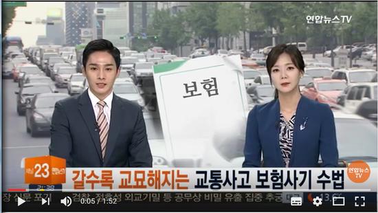 갈수록 교묘해지는 교통사고 보험사기 수법 - 연합뉴스TV