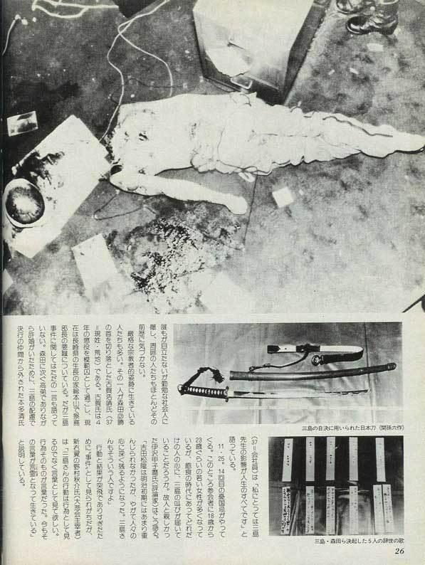 일본 사무라이의 전통, 할복 자살에 대해 알아봅시다./일본의 할복/첫 ...