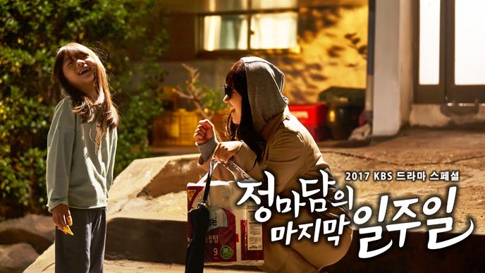 [방영] kbs드라마스페셜 <정마담의 마지막 일주일> 출연 라미란 신린아 박정학 이봉련 윤경호