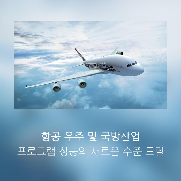 카티아(CATIA) 적용분야 : 항공 우주 및 국방산업 (CATIA V5)