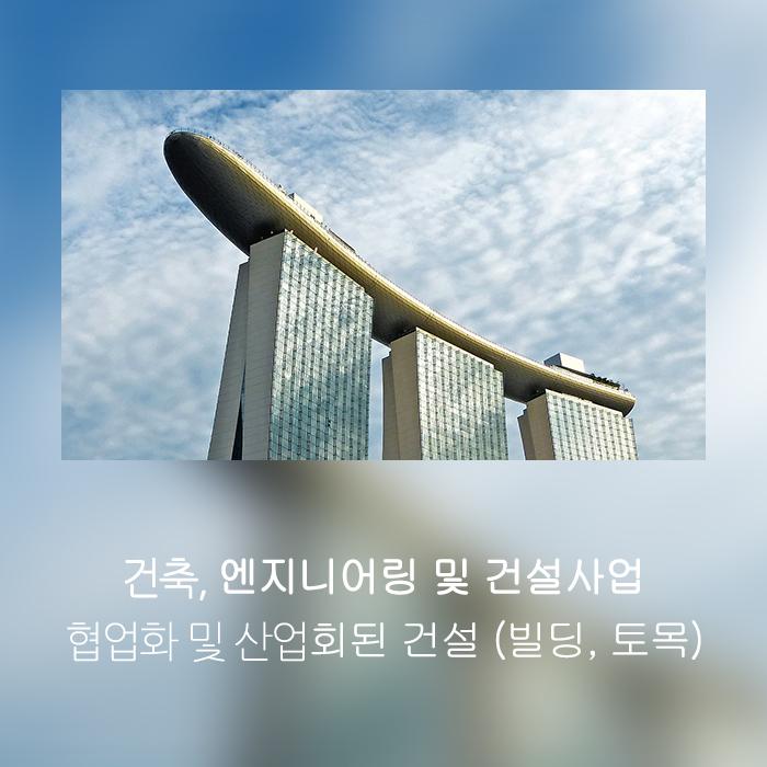 카티아(CATIA) 적용분야 : 건축, 엔지니어링 및 건설산업 (CATIA V5)