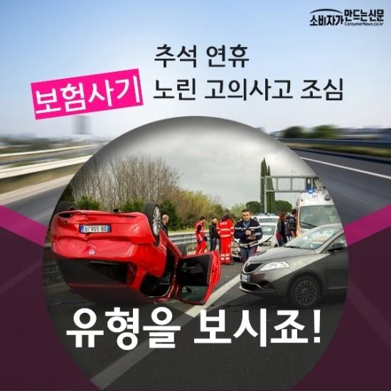 [카드뉴스] 추석 연휴 보험사기 노린 고의사고 조심...유형을 보시죠!