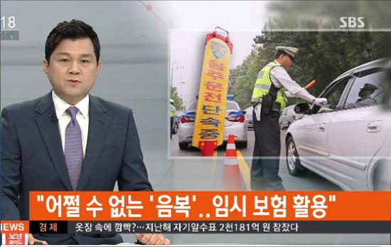 음복 후 운전 안 돼요…단속 1번에 보험료도 10%↑ - SBS NEWS