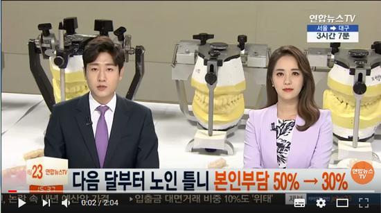 다음 달부터 노인 틀니 본인부담 50%→30% / 연합뉴스TV (YonhapnewsTV)