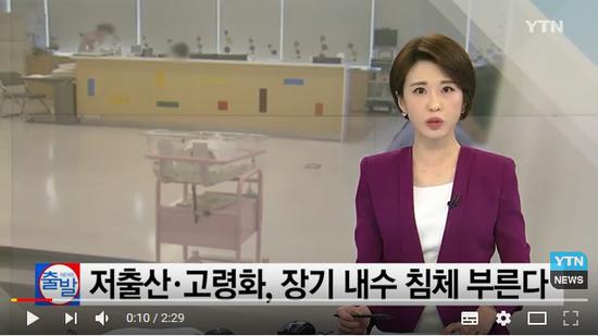 저출산·고령화, 장기 내수 침체 부른다 / YTN