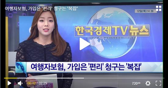 여행자보험, 가입은 '편리' 청구는 '복잡'- 한국경제TV
