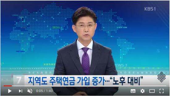 """지역도 주택연금 가입 증가…""""노후 대비"""" 뉴스 7 사회 뉴스 KBSNEWS"""