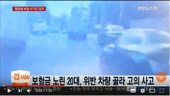 엇나간 우정…고의 사고로 보험금 뜯은 동창생들 / 연합뉴스TV (YonhapnewsTV)