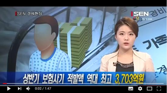 [서울경제TV] 상반기 보험사기 적발액 역대 최고… 3,703억원