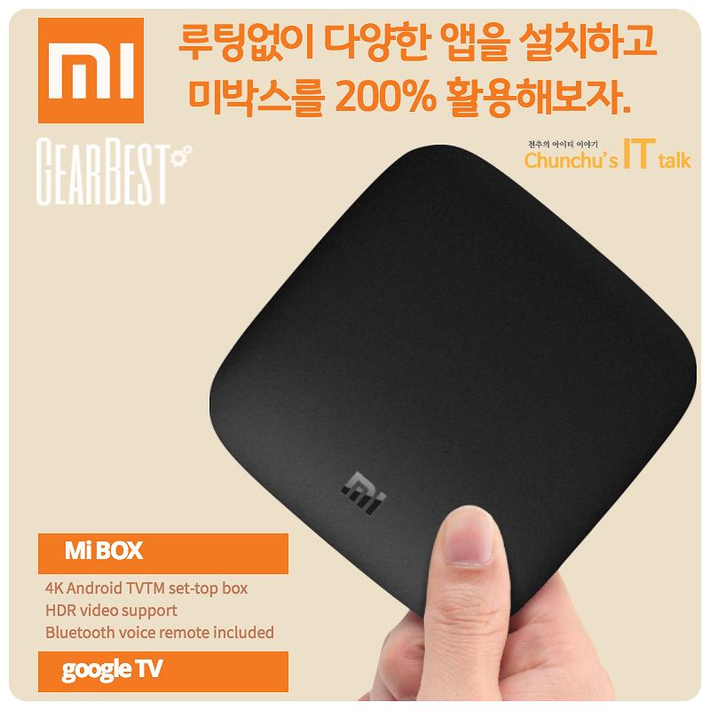샤오미 미박스(Mi Box)' 활용방법 APK를 다운로드해 동영상 앱 설치하기