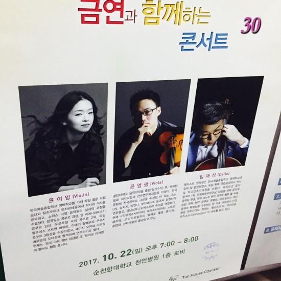 금연과 함께하는 콘서트(10.22-일-오후7시/순천향대학교 천안병원)