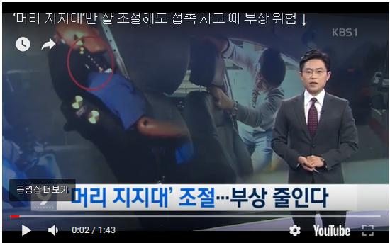 '머리 지지대'만 잘 조절해도 접촉 사고 때 부상 위험 ↓ - KBS NEWS