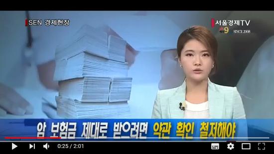 [서울경제TV] 암 보험금 제대로 받으려면 약관 확인 철저해야