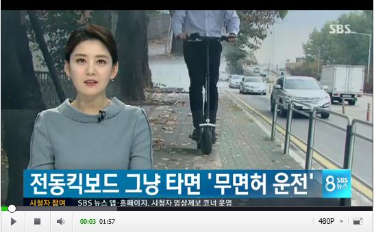 전동킥보드도 '운전면허' 있어야 하나? / SBS