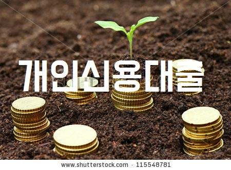 직장인 저금리 대출 상품은 어디가 좋을까?