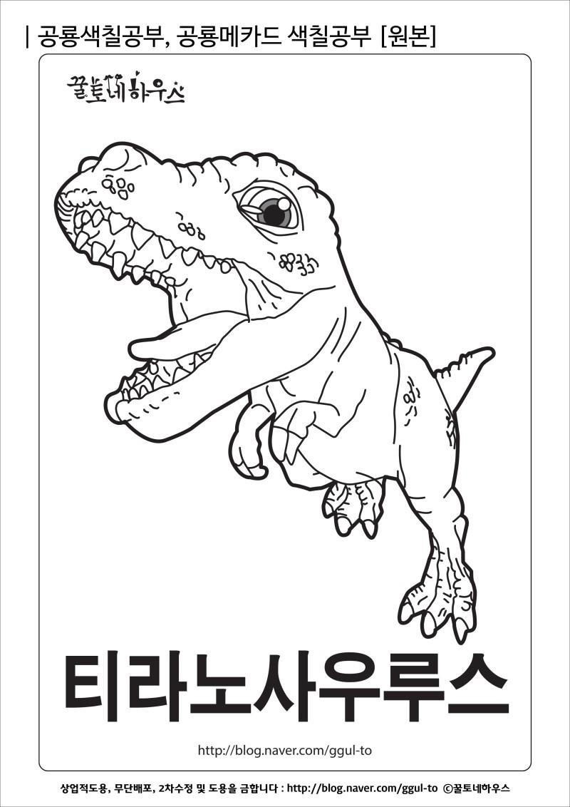 공룡색칠공부 공룡메카드 색칠공부가 대세 2 네이버 블로그