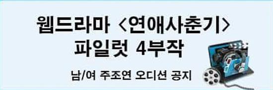[드라마오디션정보] 웹드라마