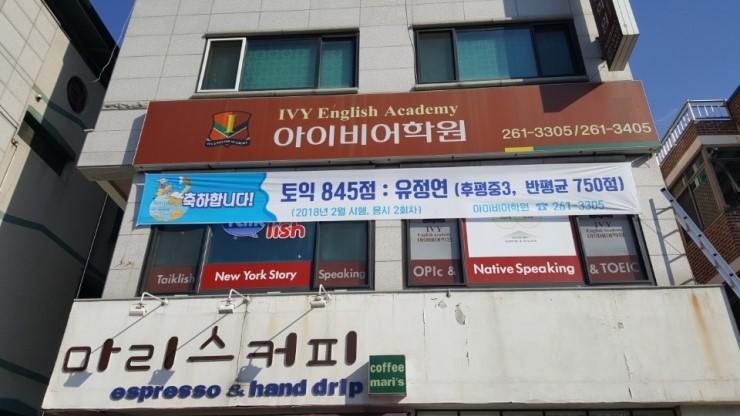 [춘천간판 서포터디자인]아이비어학원 토익 점수가?? 현수막 제작 시공