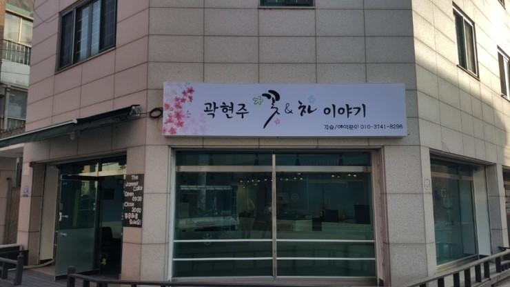 [춘천간판 서포터디자인] 곽현주 꽃&차 간판천갈이 하였습니다^^