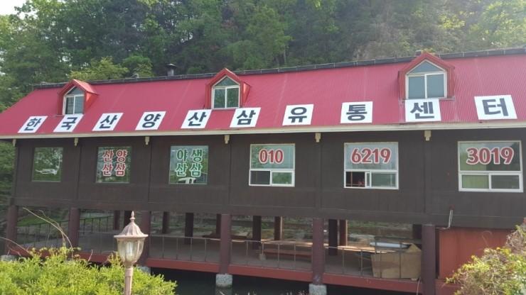 [춘천간판 서포터디자인]한국 산양산삼 유통센터 원단 시공 및 시트레터링 작업하였습니다