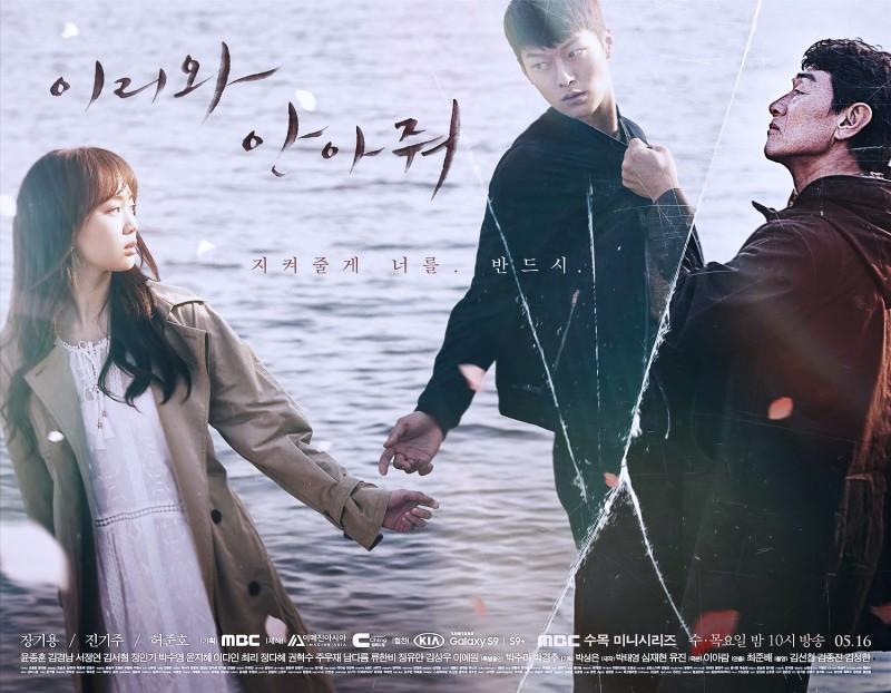 0368c514fff MBC 수목드라마 이리와 안아줘 (208.05.16~ l 수목 오후10:00~)