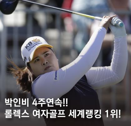 朴仁妃4週連続ロレックス女子ゴルフ世界ランキング1位!パク・ソンヒョン4位、ユ・ソヨン5位、キム・インギョン7位、チェ・ヘジン8位、米女子プロゴルフ(LPGA)ツアーのランキング