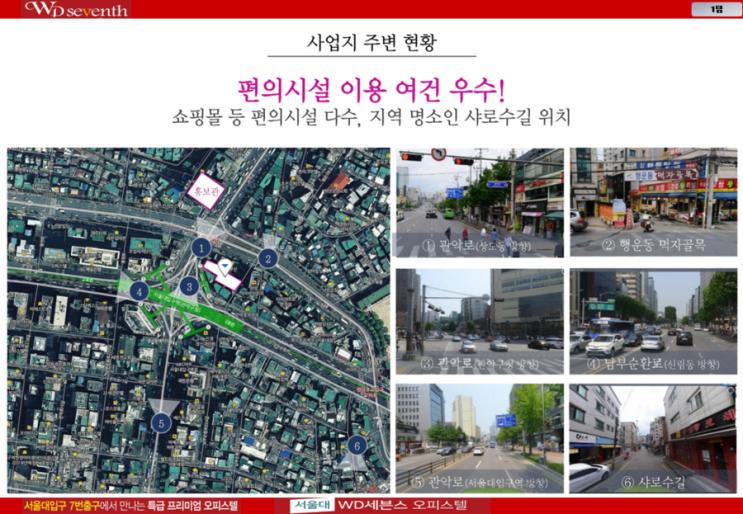 [접수처]서울대입구역
