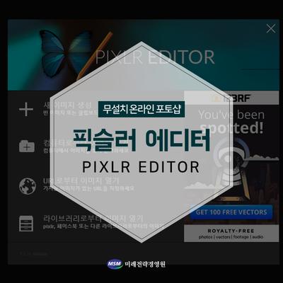 무설치 포토샵 픽슬러 에디터 (Pixlr Editor) 주소, 사용하는 법