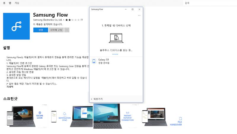 삼성 플로우 Samsung Flow 다운로드와 PC에 연결하기 _ 연결이