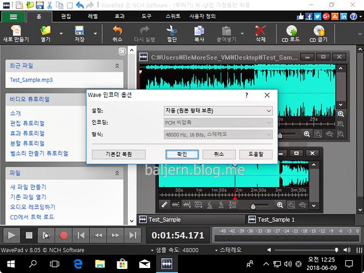 한글지원 MP3 편집프로그램 - WavePad Audio Editing Software