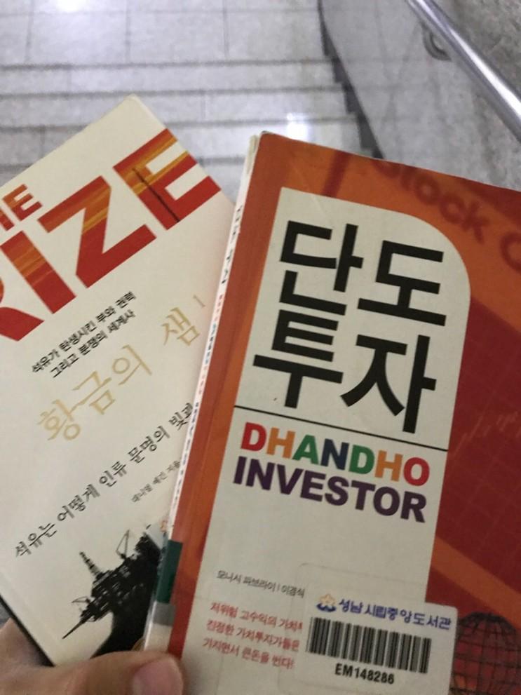 단도투자 (Dhandho investment) 서평